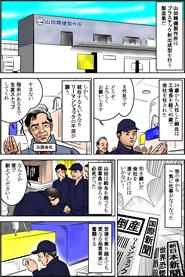 ノースアップな社長たち 漫画
