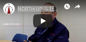 ノースアップな社長たち 動画
